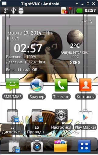 Проги Для Андроид 2.3 - фото 11